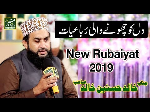 Khalid Husnain Khalid New Rubaiyat 2019