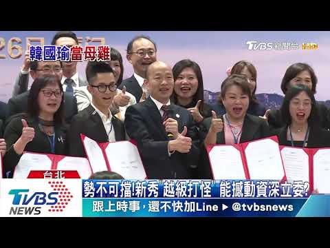 【十點不一樣】讓韓國瑜施展拳腳!新秀挑戰國會老將 藍營也黨內互打