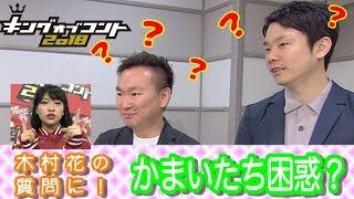 女子プロレスラー・木村花が昨年の優勝者【かまいたち】にスペシャルイ...