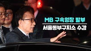 [생중계영상] MB(이명박) 구속영장 발부, 서울동부구치소 수감