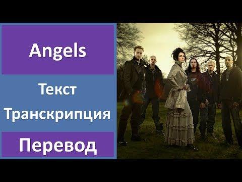 Within Temptation - Angels - текст, перевод, транскрипция