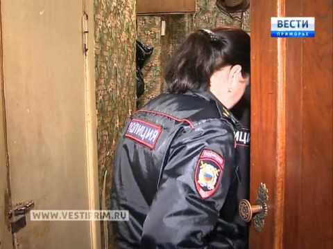 видео: Во Владивостоке полицейские провели рейд по неблагополучным семьям