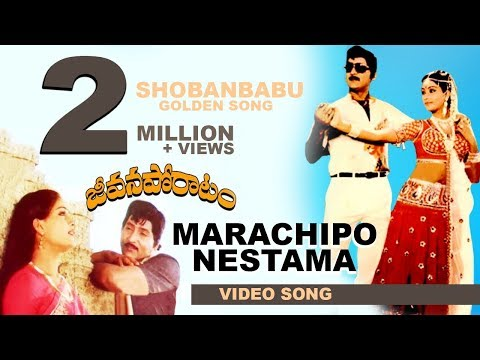 Jeevana Poratam Movie Songs || Marachipo Nestama || Shobhanbabu || Rajni Kanth || Vijayashanti