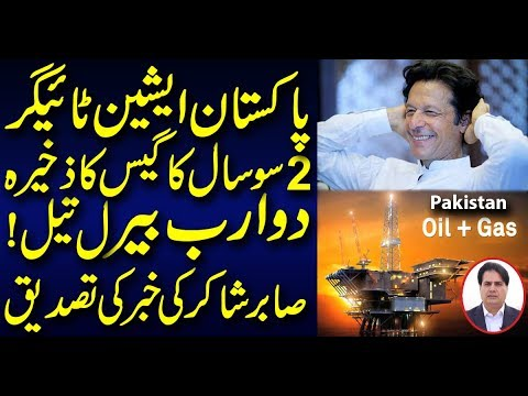 Sabir Shakir: Pakistan Asian Tiger ! Two hundred years of gas And two billion barrels of oil discovered