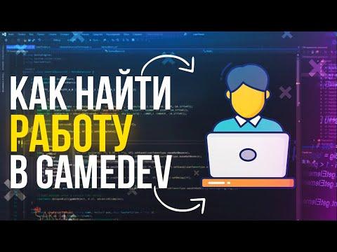 Уже завтра найдёшь работу в GameDev! Как найти работу разработчиком игр?