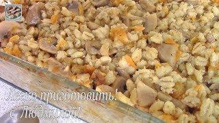 Перловка с грибами в духовке. Постные (вегетарианские) рецепты. Легко приготовить!
