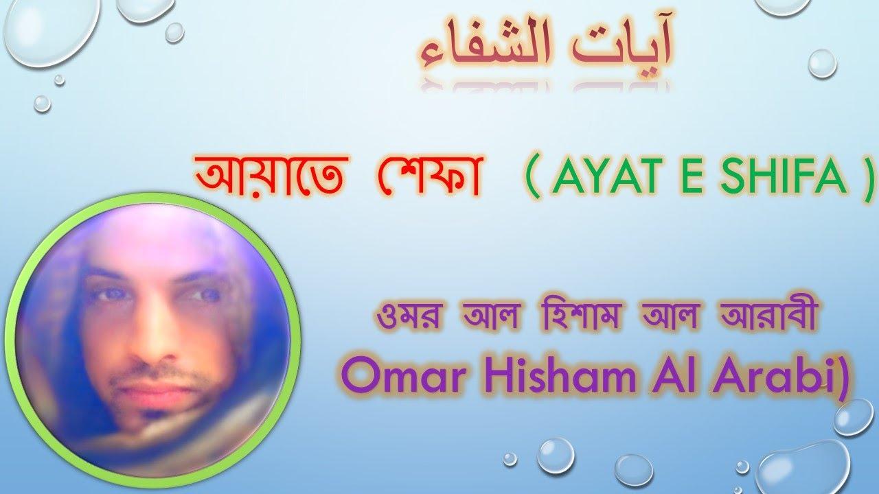 آيات الشفاء আয়াতে শেফা (AYAT E SHIFA ) ~ ওমর হিশাম আল আরাবী (Omar Hisham Al Arabi)