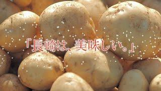 【長崎じゃがいも】「長崎は、美味しい。」食のPR動画