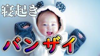 【生後138日】赤ちゃんの寝起きバンザイが超かわいい! Baby's cute waking-up.[138 days after birth] thumbnail