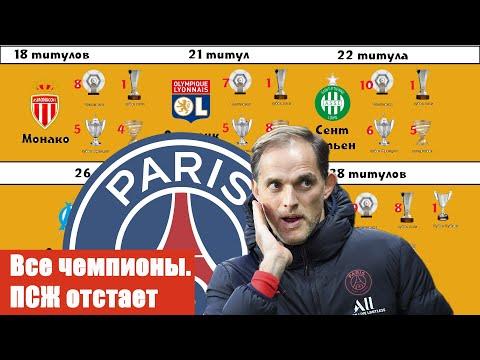 Сколько ещё чемпионств нужно ПСЖ? Перечислим все кубки французских команд.