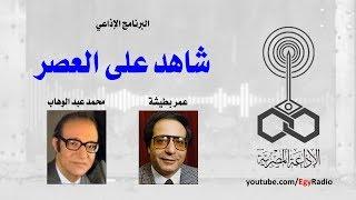 البرنامج الإذاعي׃ شاهد على العصر ˖˖ محمد عبد الوهاب