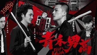 [Full Movie] 青禾男高 Fist & Faith, Eng Sub | 青春动作 Youth Action | 1080P 【海外独家】