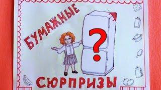 Паперові сюрпризи - колекція Холодильник, Їжа - розпакування