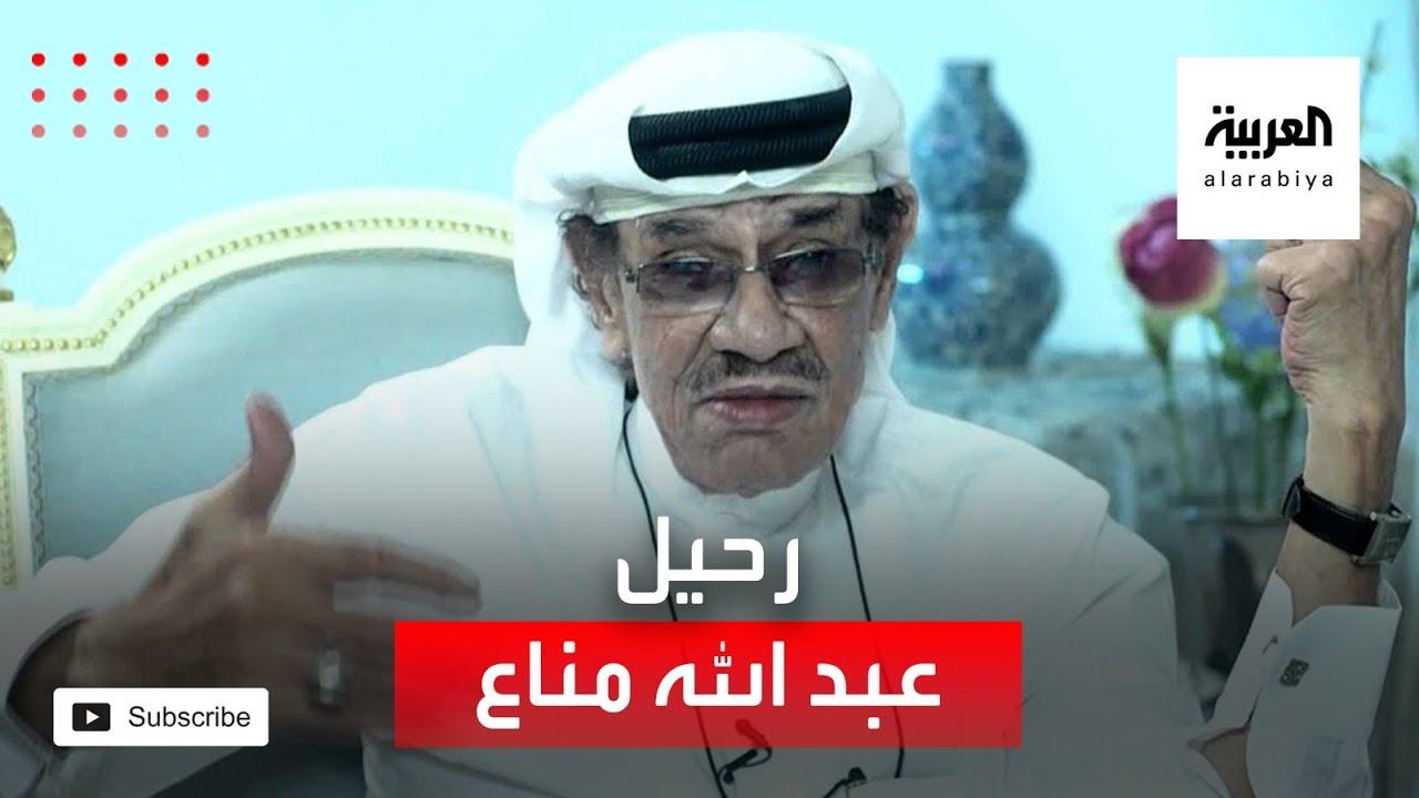 نشرة الرابعة | الموت يغيب الأديب والصحفي السعودي عبدالله مناع  - 17:59-2021 / 1 / 24