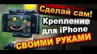 Как Сделать Крепление Телефона на Фотоштатив Своими Руками и Снять Видео Супер Вазона(Как сделать крепление телефона на фотоштатив на примере iPhone. Крепление изготавливается в домашних условия..., 2014-05-16T09:41:39.000Z)