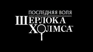 Последняя воля Шерлока Холмса (1 серия)