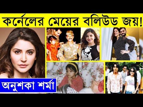 Anushka Sharma biography and lifestyle - Anushka Sharma - Virat Kohli - Ranveer Singh - bollywood