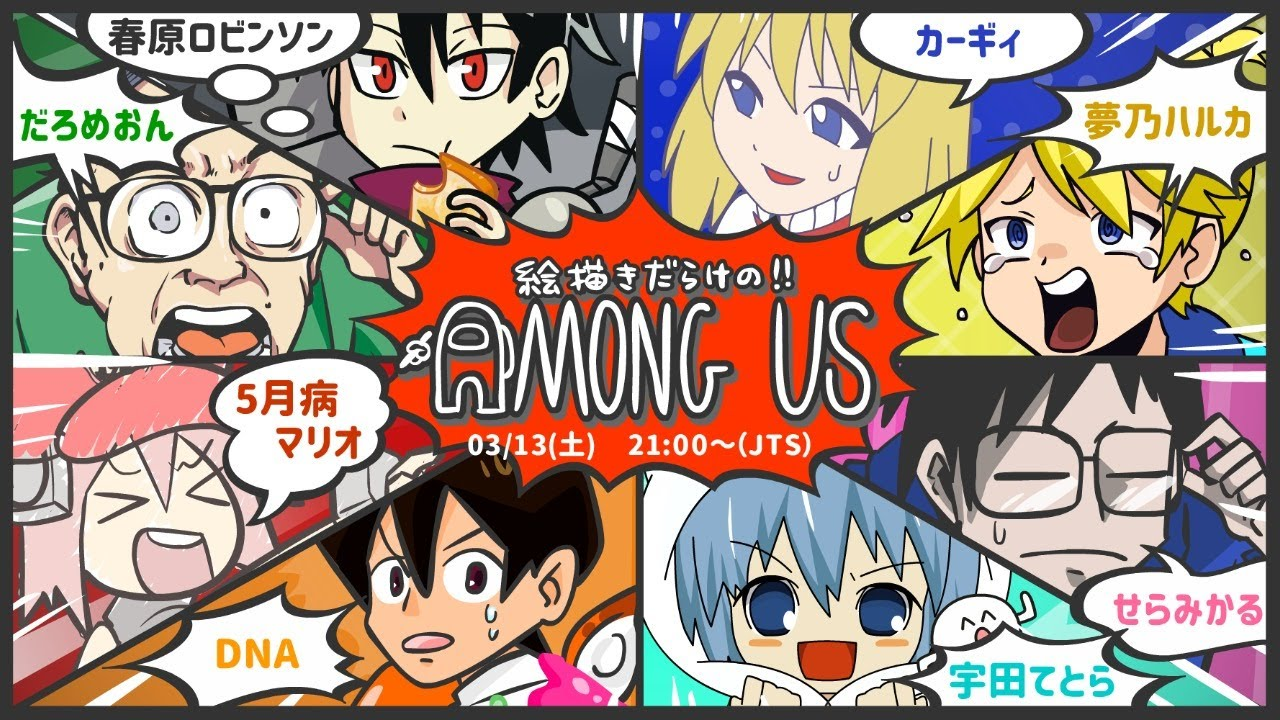 【Among us】絵描きだらけのAmong us! DNA視点