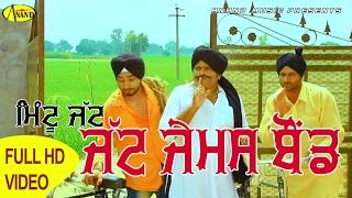 Mintu Jatt || Jatt James Bond 2 ||  Anand Music II New Punjabi Movie 2017