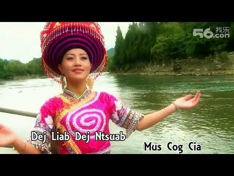 抚仙湖恋歌-杨香 Paj Tawg Tshiab - Mim Yaj 2011