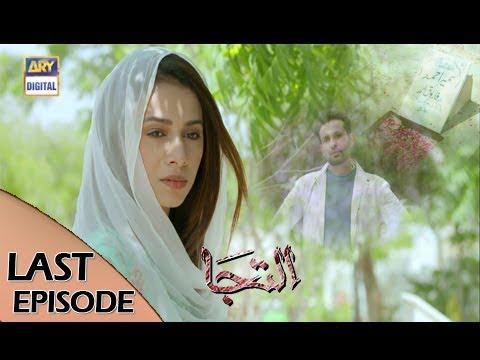 Iltija Last Episode - 4th November 2017 - ARY Digital Drama