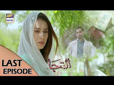 Iltija - Last Episode - 4th November 2017 - ARY Digital Drama