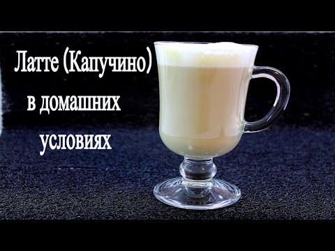 Латте (Капучино) в домашних условиях без кофемашины из растворимого кофе