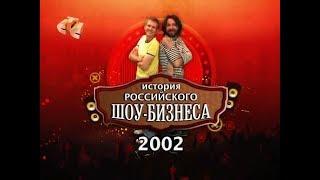 История Российского шоу-бизнеса. 2002 год (Эфир канала