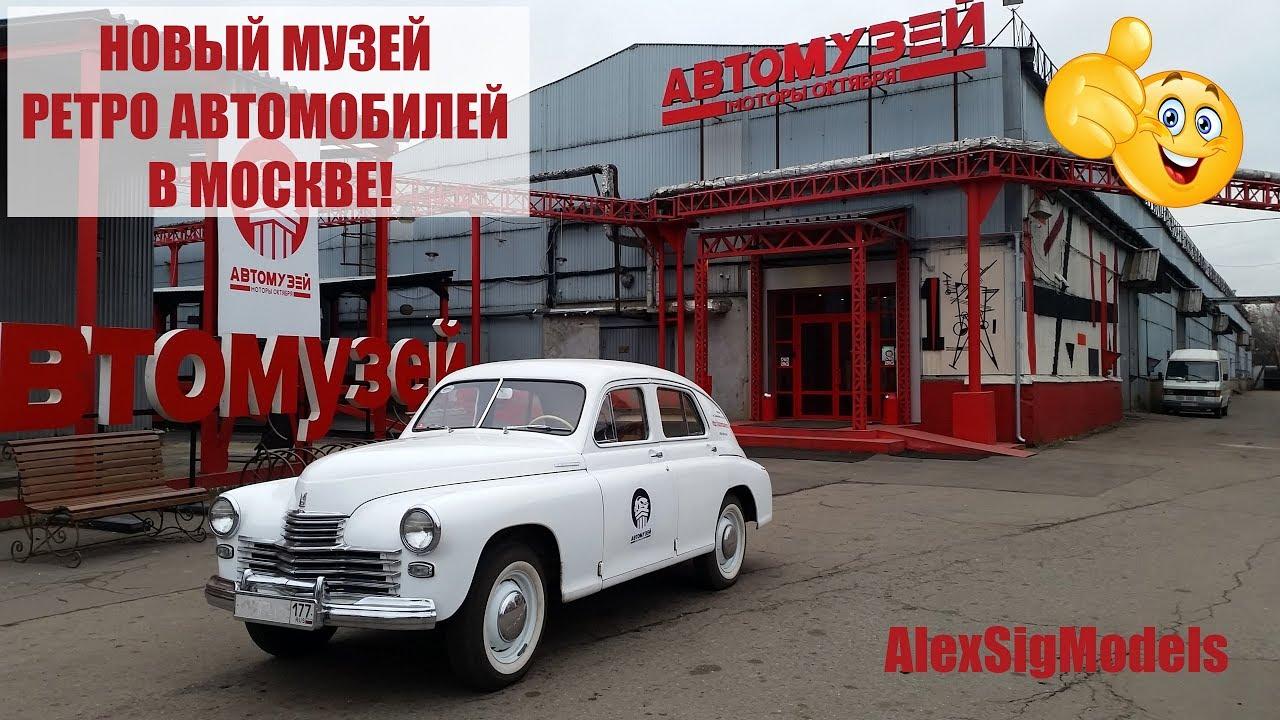 НОВЫЙ МУЗЕЙ РЕТРО АВТОМОБИЛЕЙ В МОСКВЕ ! | МОТОРЫ ОКТЯБРЯ | / NEW MUSEUM OF RETRO CARS IN MOSCOW