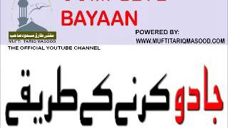 Jaadu Karnay Kay Tareeqay - Mufti Tariq Masood
