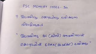 CODE-34 | Vitamins soluble in water and fat , psc memory codes #shorts screenshot 3