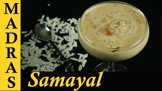Aval Payasam Recipe in Tamil | Aval Paal Payasam | Poha Milk Kheer