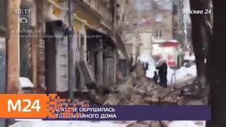 Смотреть видео В Саратове обрушилась часть аварийного дома - Москва 24 онлайн