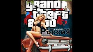 Где скачать гта криминальная Россия бета 2 0.3d