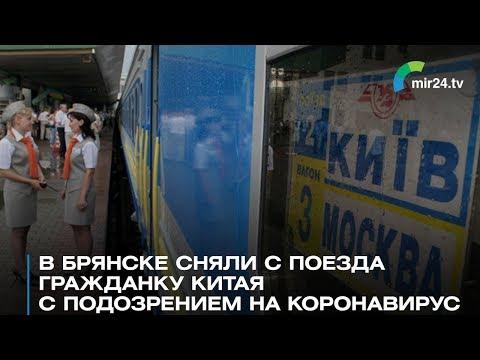 Гражданку Китая сняли с поезда в Брянске с подозрением на коронавирус