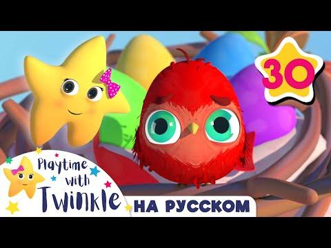 Твинкл и птенцы | Мои первые уроки | Детские песни | Little Baby Bum | Twinkle