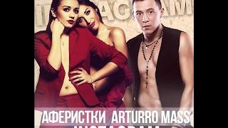 Смотреть клип Arturro Mass & Аферистки - Инстаграм