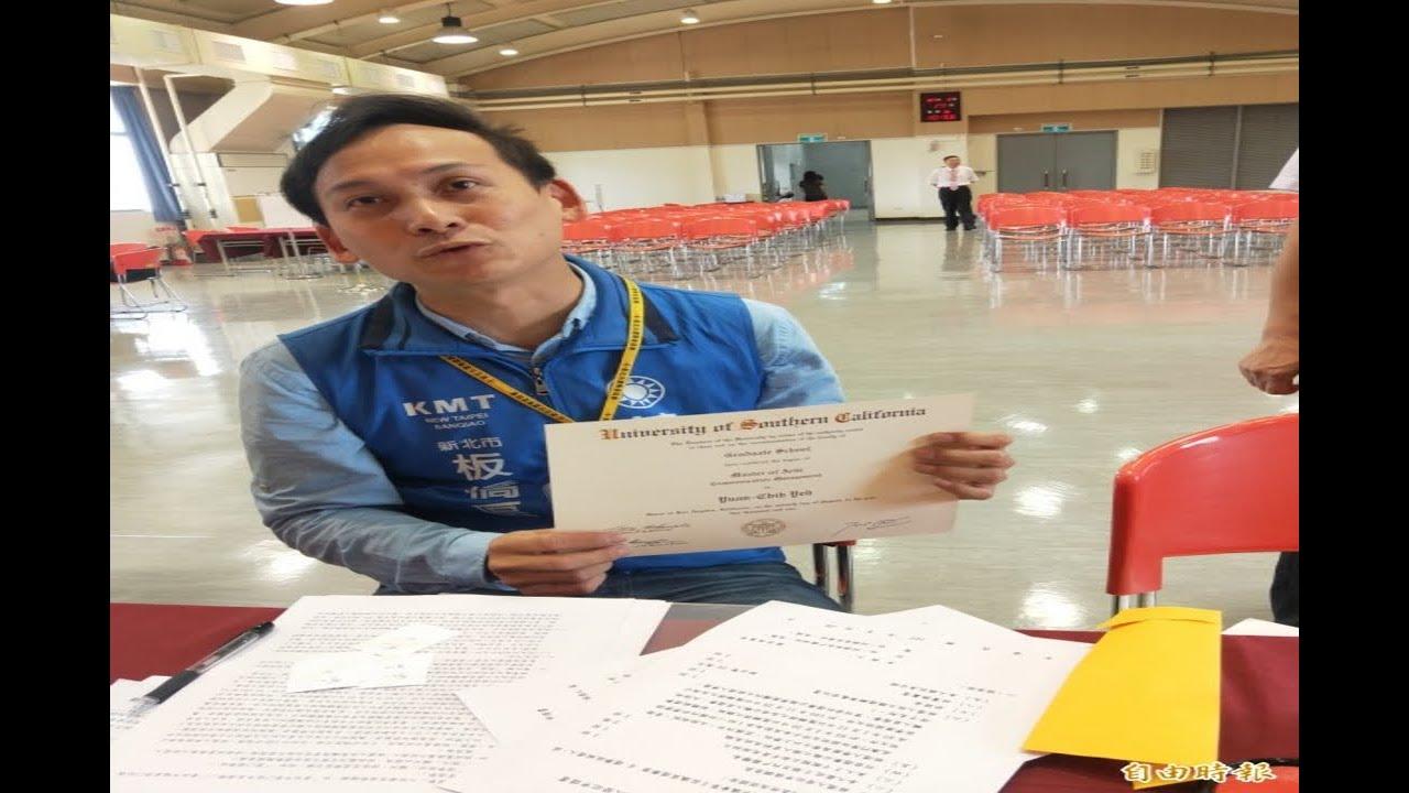 前新北市府副發言人葉元之 單槍匹馬登記參選 - YouTube