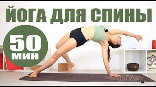 Йога для спины ПРОГИБЫ и СКРУТКИ 50 мин СРЕДНИЙ уровень виньяса | chilelavida