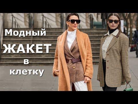 Модный женский жакет в клетку | Стильный образ | С чем носить пиджак сезон 2020
