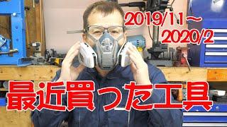 最近買った工具2019/11~2020/2【まーさん工具】No.45