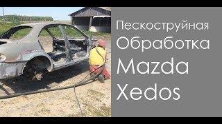 Как они это сделали? Антикорозийная обработка авто Mazda Xedos