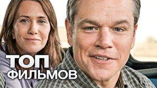 10 ФИЛЬМОВ С УЧАСТИЕМ МЭТТА ДЭЙМОНА!