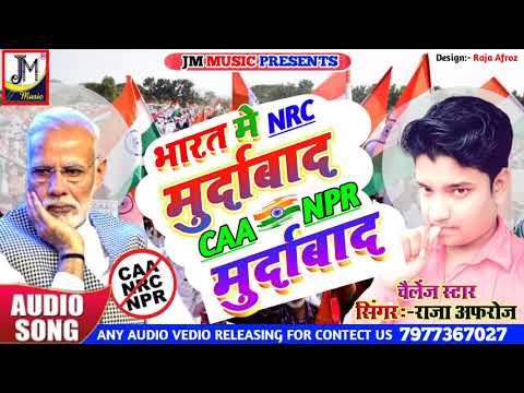 भारत मे Nrc मुर्दाबाद Caa Npr मुर्दाबाद Raja Afroz Song  Nrc नहीं लागु होखे देम #nrc News