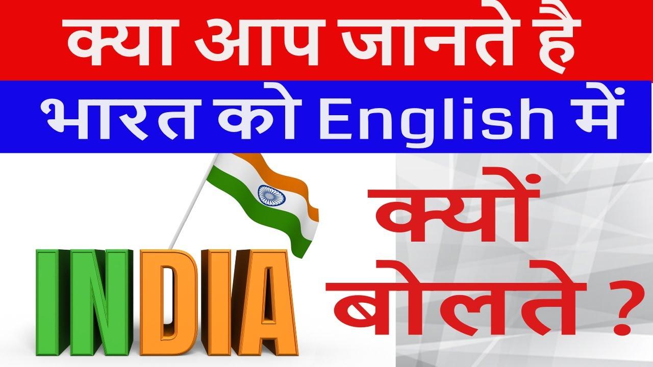 सिर्फ भारत को ही English में India क्यों ...