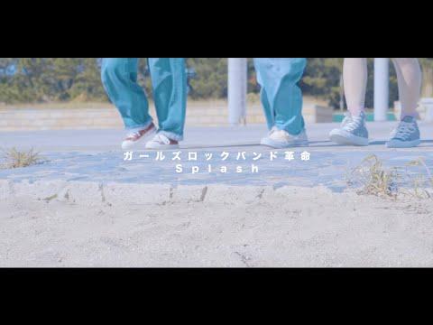 ガールズロックバンド革命『Splash』MV