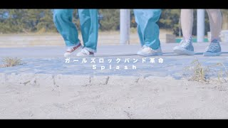 Download ガールズロックバンド革命『Splash』MV Mp3