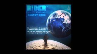 RiDer (prod. MC 77 & Handyman) - Побуду один
