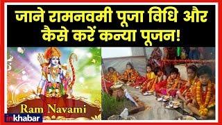 Ram Navami 2019, राम नवमी, अष्टमी और नवरात्र समापनव्रत पूजा विधी, महत्व और शुभ मुहूर्त