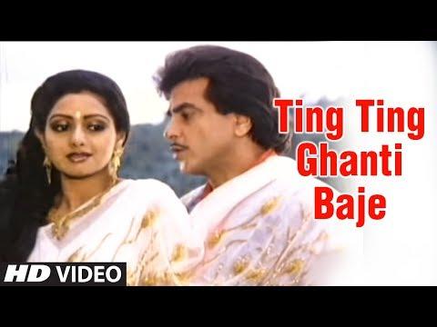 Ting Ting Ghanti Baje Full Song | Majaal | Jitendra, Sridevi, Jaya Prada